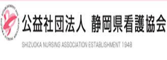 公益社団法人 静岡県看護協会